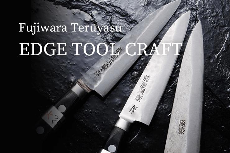 Fujiwara Teruyasu Edge Tool Craft