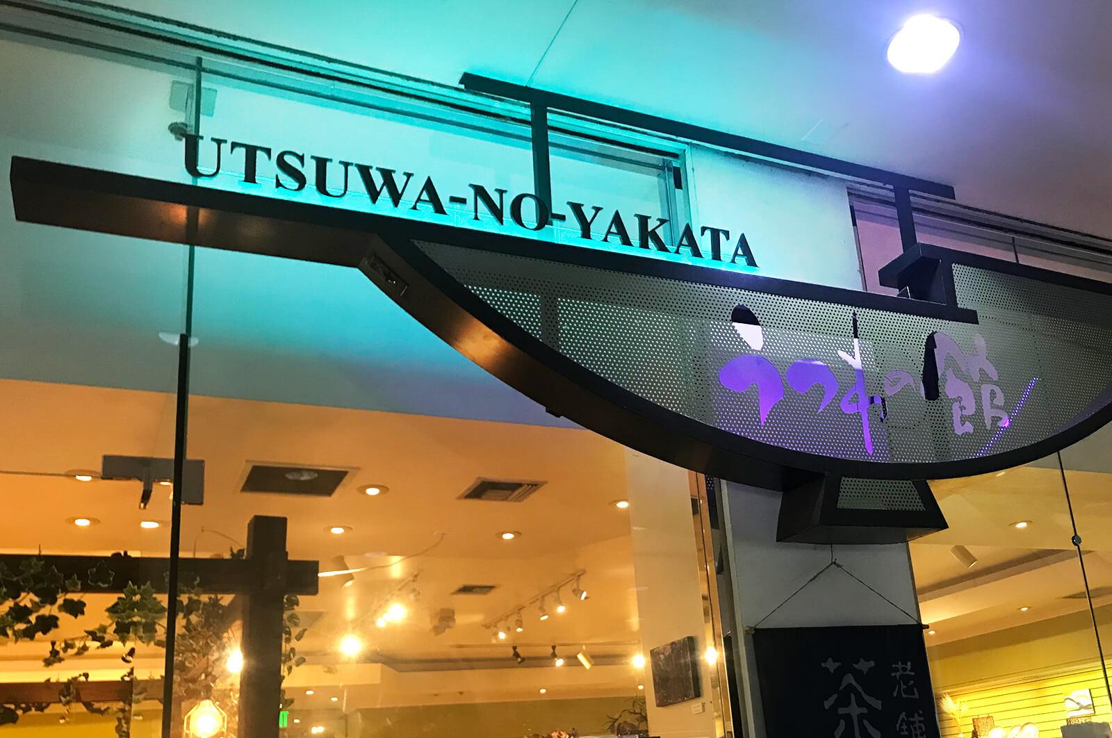 UTSUWA-NO-YAKATA